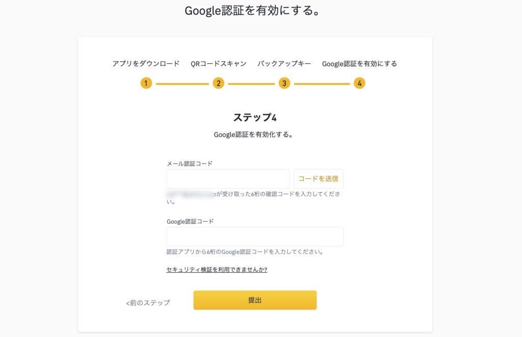 バイナンスのメール認証とGoogle認証画面