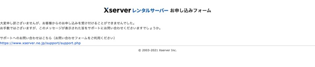 Xserverお申し込みエラー画面