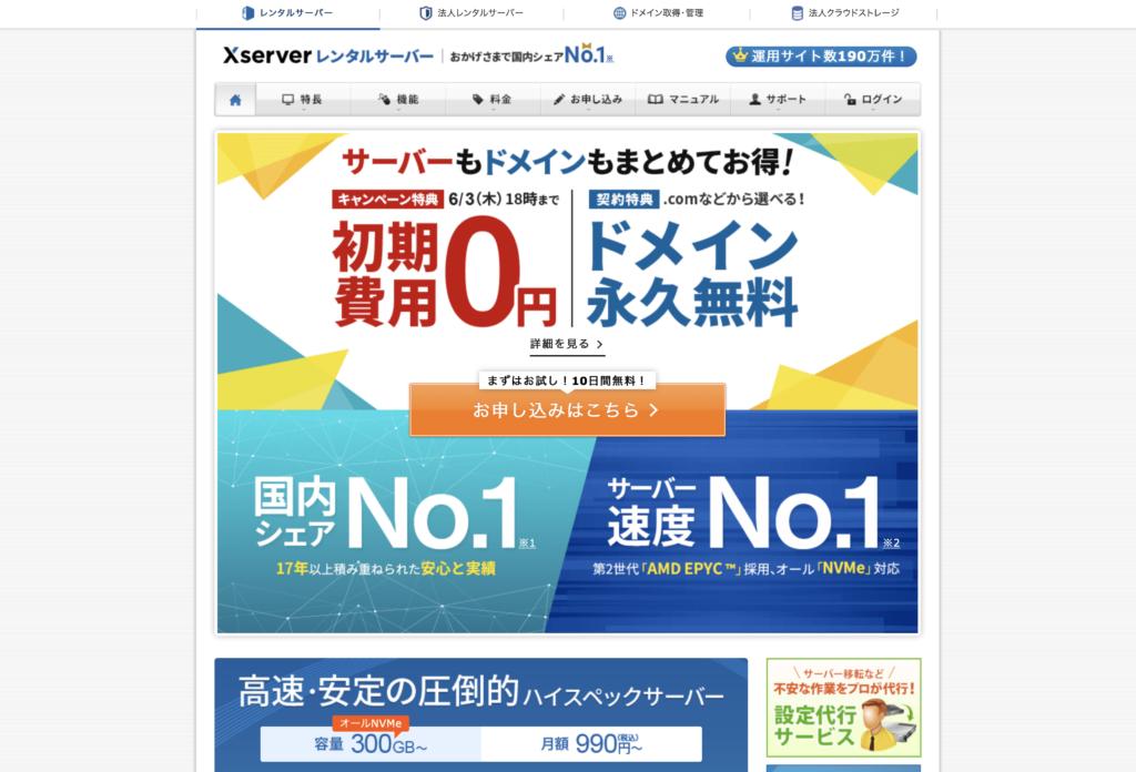 Xserver TOPページ