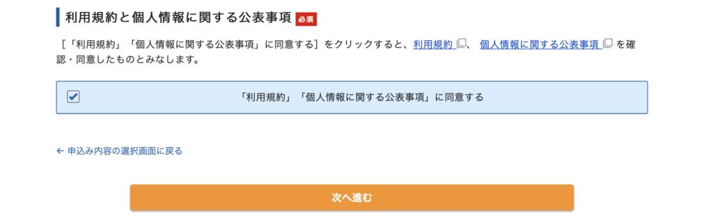 Xserver 申し込み確認画面