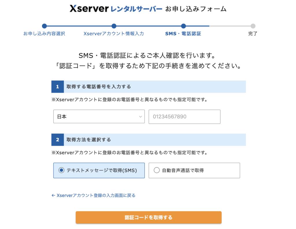 Xserver SMS/電話認証コードを受け取る