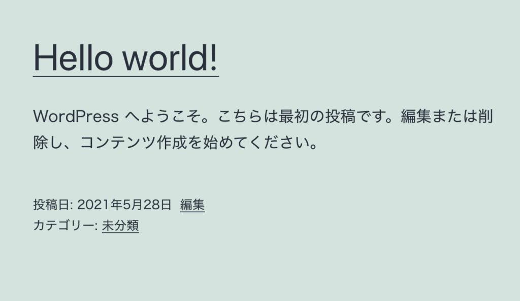 Wordpressインストール後の画面
