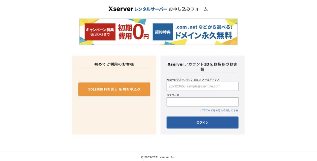 Xserver「新規お申込み」画面