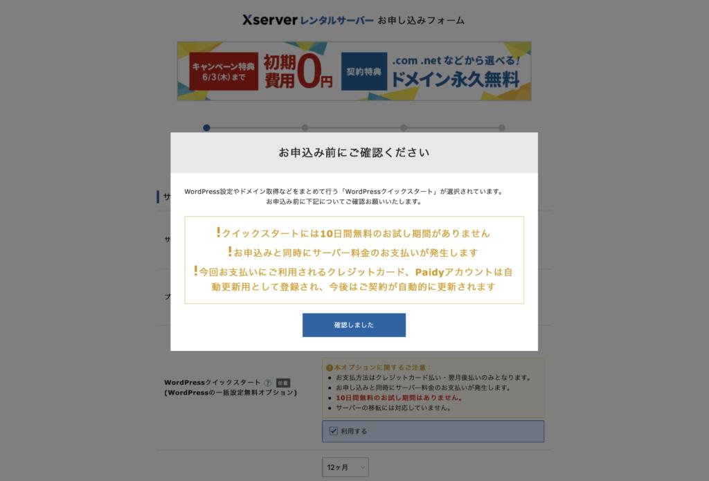 Xserver 注意事項の確認画面
