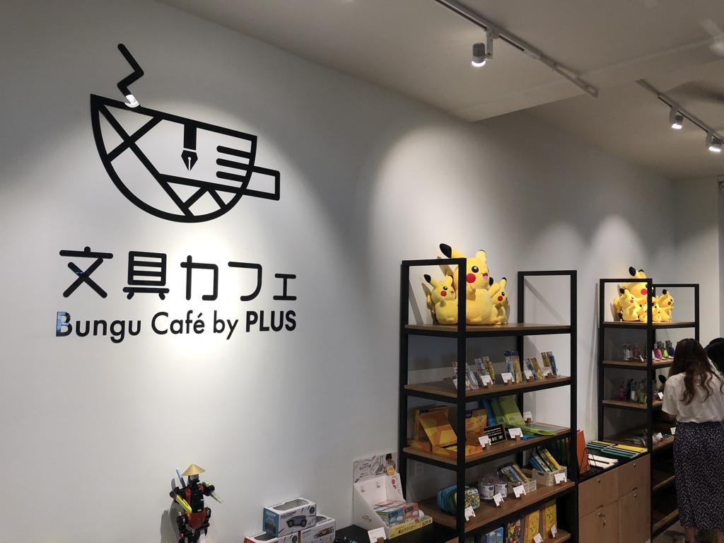 文具カフェ Bungu Cafe by PLUS 文房具売り場