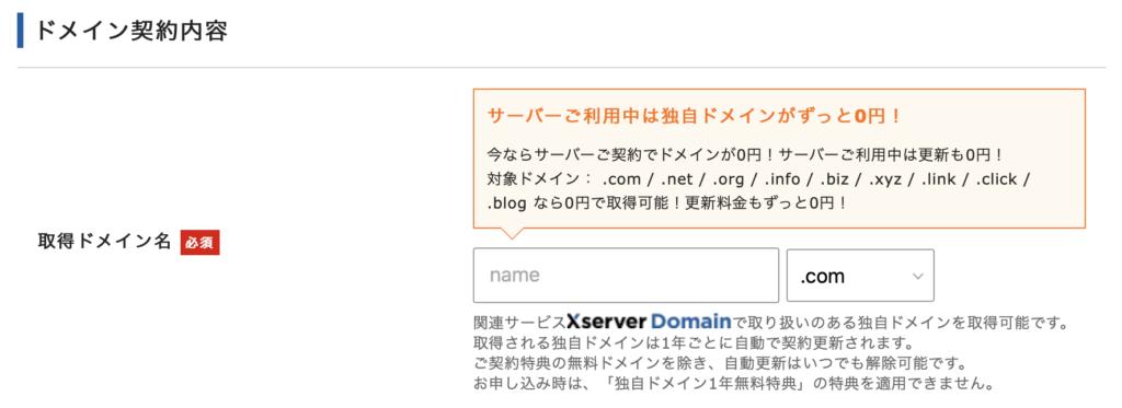 X Server ドメイン契約画面