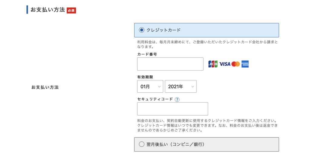 Xserver 支払い情報の画面